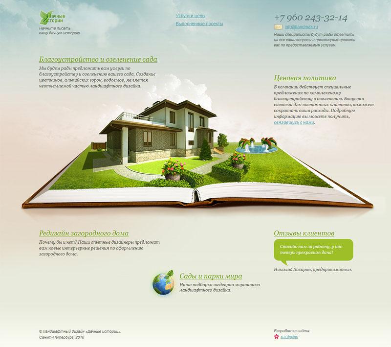 Дачные истории — ландшафтный дизайн