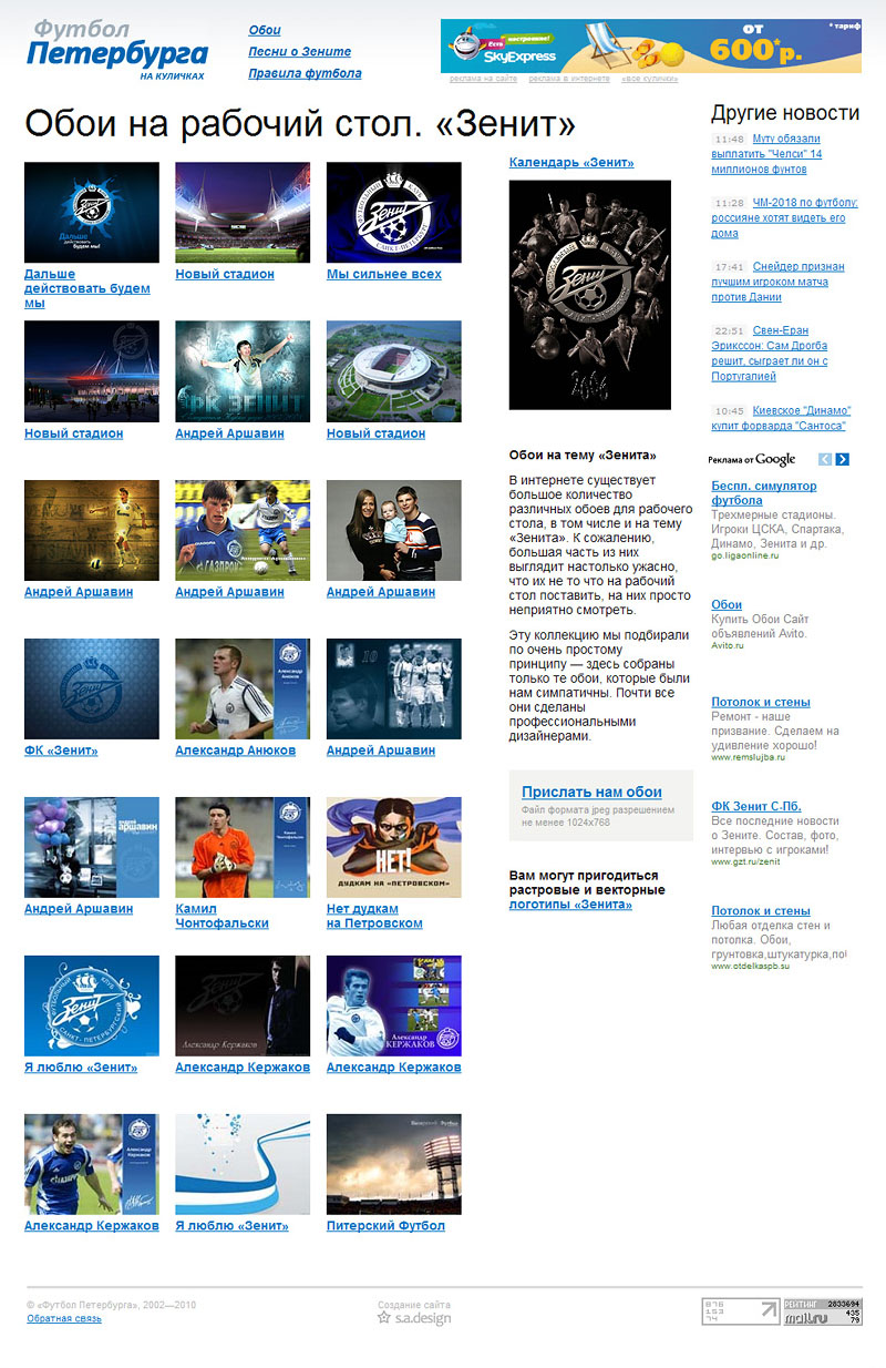 пряма трансляция по футболу россия бельгия в онлайн